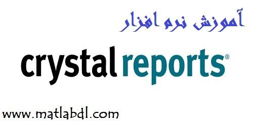 آموزش نرم افزار Crystal Reports