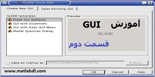 طراحی gui در متلب (آموزش GUI در متلب قسمت دوم)