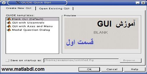 نحوه کار کردن با GUI (آموزش GUI در متلب قسمت اول)