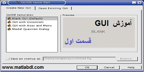 آموزش GUI در متلب (قسمت اول)