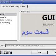 آموزش رابط گرافیکی GUI در متلب (قسمت سوم)