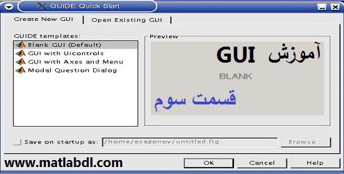 آموزش GUI در متلب