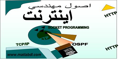 کتاب اصول مهندسی اینترنت