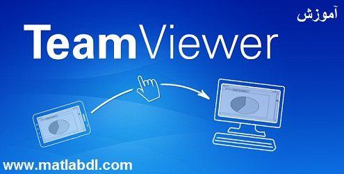 آموزش نرم افزار Team Viewer
