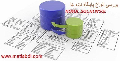بررسی انواع پایگاه داده ها (NOSQL ,SQL ,NEWSQL)