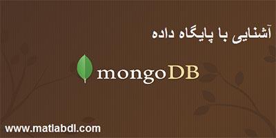 آشنایی با پایگاه داده مانگو دی بی