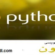 زبان برنامه نویسی پایتون