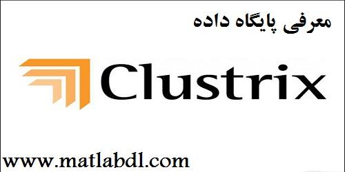 پایگاه داده Clustrix