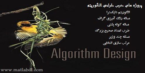 پروژه های درس طراحی الگوریتم