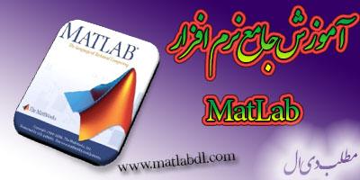 آموزش جامع MATLAB