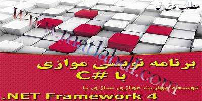 آموزش برنامه نویسی موازی با #C