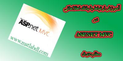 آموزش ارتباط با بانک اطلاعاتی در ASP.NET MVC