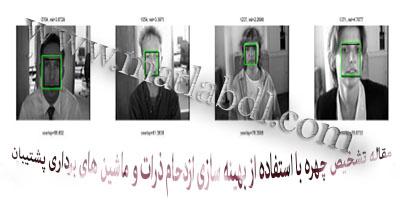 مقاله تشخیص چهره با استفاده از بهینه سازی ازدحام ذرات و ماشین های برداری پشتیبان