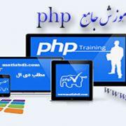 دانلود کتاب آموزش جامع PHP