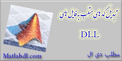 آموزش تبدیل کد متلب به فایل dll یا Jarهمراه با سورس کد آن