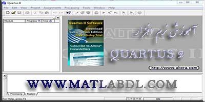 فیلم آموزشی نرم افزار کوارتوس 2 (Quartus2)