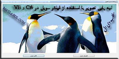 سورس کد لبه یابی تصویربا استفاده الگوریتم sobel در #C وVB