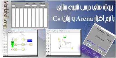 پروژه-های-درس-شبیه-سازی-با-نرم-افزار-Arena-و-زبان-#C