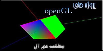 دانلودمجموعه پروژه های openGL