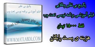 پکیج بی نظیر فیلم های آموزشی برنامه نویسی تحت وب