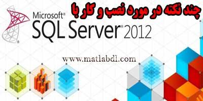 چند نکته در مورد نصب و کار با sql server 2012