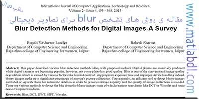 مقاله ی روش های تشخیص بلوربرای تصاویر دیجیتالی