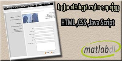 پروژه وب سایت فروشگاه مبل