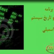 برنامه نمایش ساعت و تاریخ سیستم به زبان اسمبلی