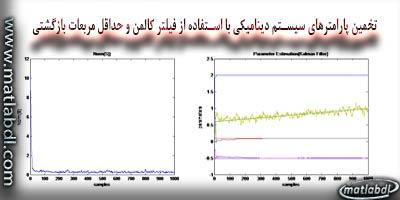 تخمین پارامترهای سیستم دینامیکی با استفاده از فیلتر کالمن و حداقل مربعات بازگشتی