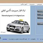 پروژه نرم افزار مدیریت تاکسی تلفنی