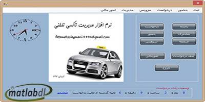 پروژه ی نرم افزار مدیریت تاکسی تلفنی با سی شارپ
