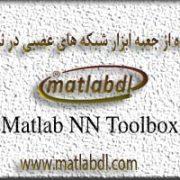 جعبه ابزار شبکه های عصبی در MATLAB