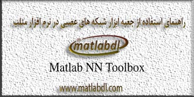 دانلود راهنمای استفاده از جعبه ابزار شبکه های عصبی در MATLAB