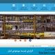 دانلود پروژه ی سایت انبارداری با Asp.Net به همراه داکیومنت