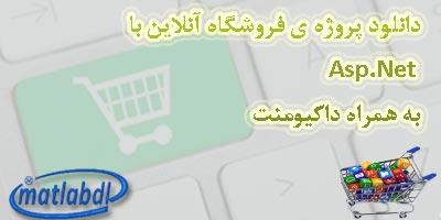 پروژه فروشگاه آنلاین با Asp.Net