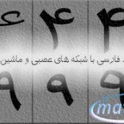 پروژه تشخیص اعداد فارسی با شبکه های عصبی و ماشین بردار پشتیبان