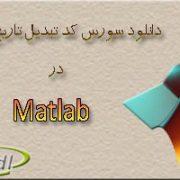 دانلود سورس کد تبدیل تاریخ میلادی در matlab
