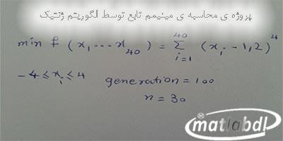 پروژه ی محاسبه ی مینیمم تابع توسط الگوریتم ژنتیک