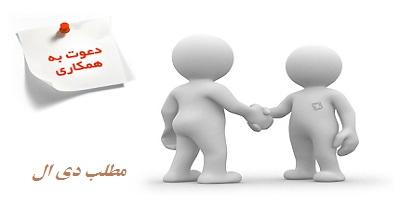 دعوت به همکاری در سایت