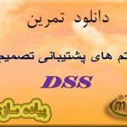دانلود تمرین درس سیستم های پشتیبان تصمیم (dss)