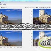 دانلود پروژه شبیه سازی الگوریتم های فشرده سازی تصویر با متلب