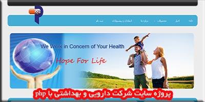 دانلود پروژه سایت شرکتی با php