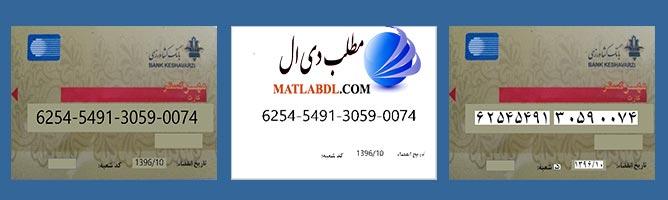 پروژه فارسی سازی اعداد روی کارت ھای بانکی با نرم افزار متلب