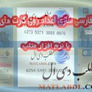 پروژه فارسی سازی اعداد روی کارت ھای بانکی با متلب