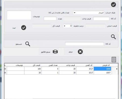 سورس کد سیستم فروش کیف و کفش با سی شارپ و sql server