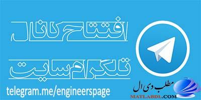 کانال تلگرام وب سایت مطلب دی ال