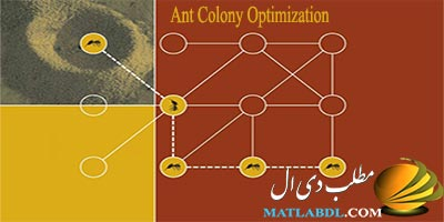 دانلود کتاب بهینه سازی کلونی مورچه