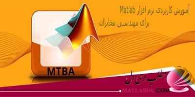 آموزش کاربردی نرم افزار Matlab برای مهندسی مخابرات