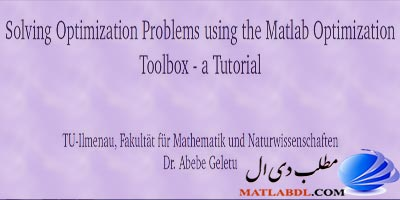 حل مسائل بهینه سازی با تولباکس بهینه سازی یا Optimization Toolbox متلب