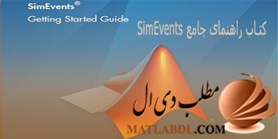 کتاب راهنمای جامع SimEvents